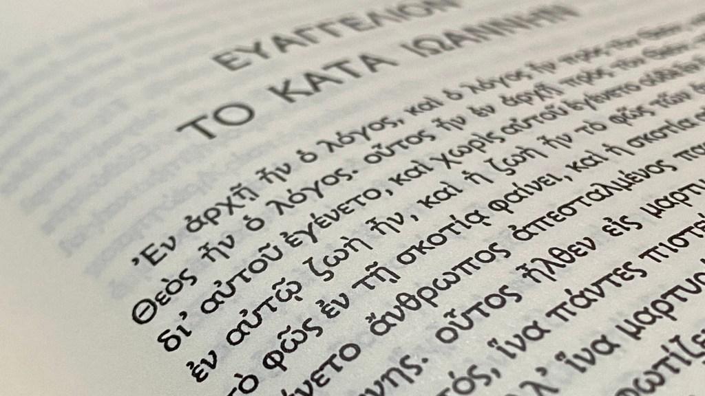 Textus Receptus, auf dem traditionelle Übersetzungen basieren.