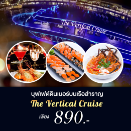 The-Vertical-Cruise-1040-x-1040-px---2