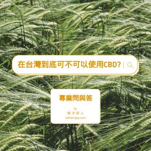 在台灣到底可不可以使用CBD