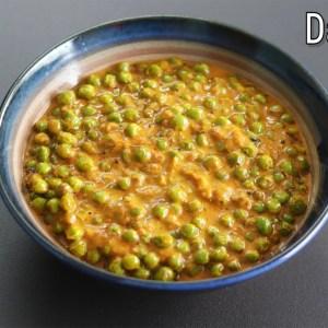 Methi Malai Matar Recipe - Dairy Free - Vegan - Healthy Methi Matar Malai Recipe | Skinny Recipes