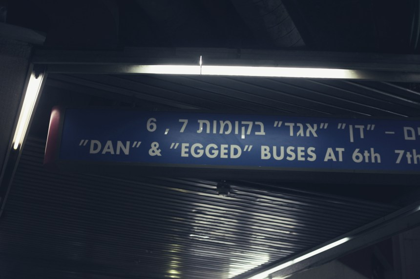 erez-avissar_israel116