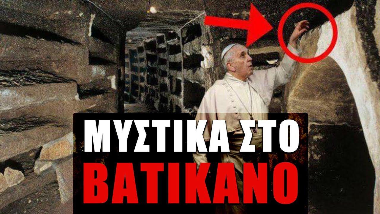 Μυστικά του Βατικανού