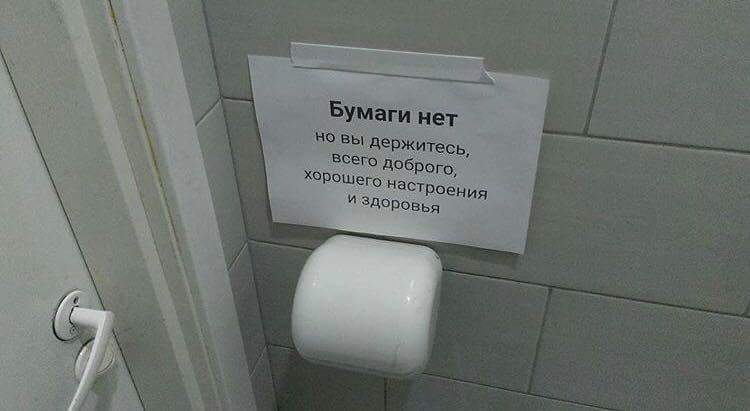 """There is no toilet paper, but you hang in there. Best wishes! Cheers! Take care!"""
