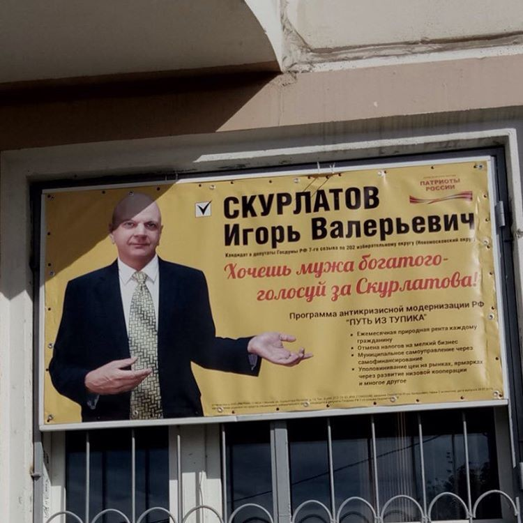 """If you wanna have a rich husband vote for Skurlatov"""
