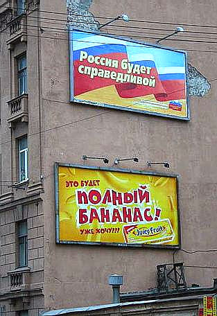 """Russia will be Fair"" Poster below ""Totally bananas"""