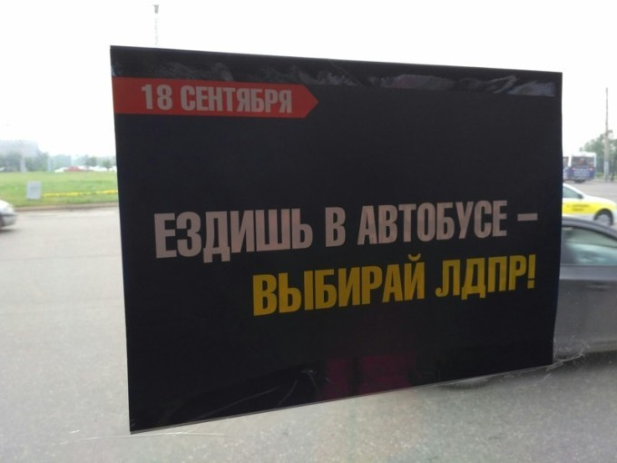 """If you ride a bus, vote for LDPR party"""