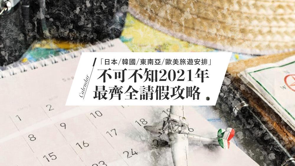 2021年行事曆民國110年連休請假攻略!自由行買機票日本韓國旅遊跨年旅遊出國推薦 - Wei笑生活