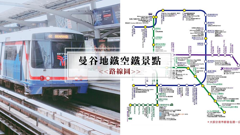 曼谷景點地圖整理,2019泰國曼谷地鐵+空鐵BTS景點推薦附中英對照&下載曼谷捷運景點地圖