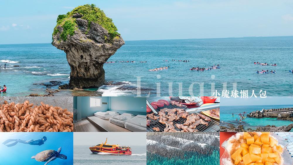 2020小琉球攻略//小琉球民宿推薦、小琉球交通、小琉球景點、小琉球必吃美食、小琉球潛水推薦、、小琉球麻花口味