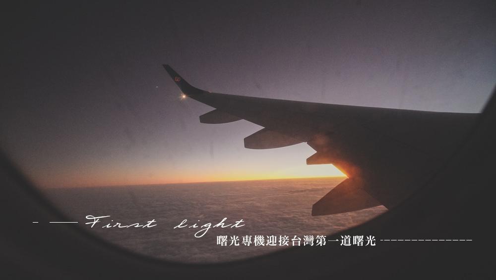 台東跨年//2020曙光專機跨年第一道曙光,20000英呎的浪漫相遇