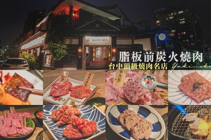 台中燒肉//脂板前炭火燒肉米其林餐盤,A5日本和牛套餐/厚切牛舌/神級啤酒三得利達人認證店