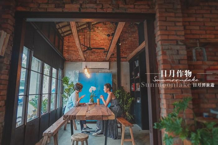日月作物老欉紅玉專門店,日月潭最舒服放鬆的茶坊探訪紅玉紅茶不同面貌