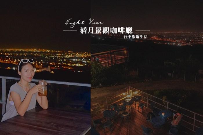 台中夜景餐廳推薦//滔月景觀咖啡廳,露天景觀餐廳無敵浪漫夜景俯瞰閃亮台中。