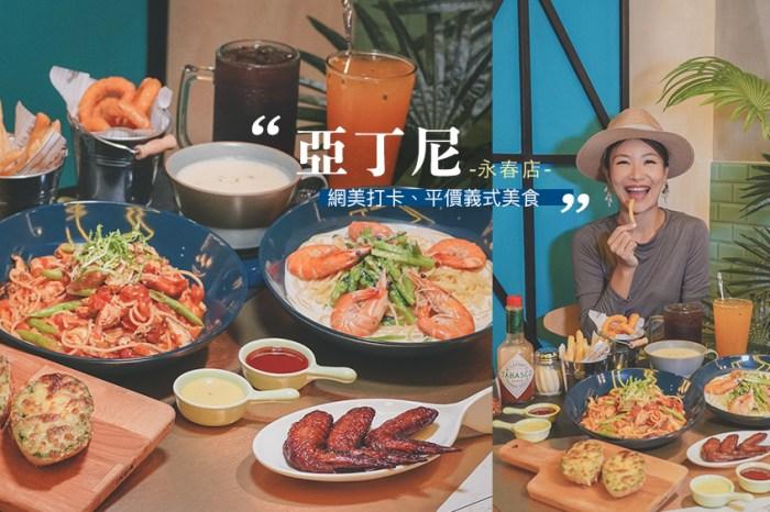 台中美食// 亞丁尼義式麵屋永春店,CP值超高百元價擁有義式美味。台中約為首選、亞丁尼菜單、餐點推薦