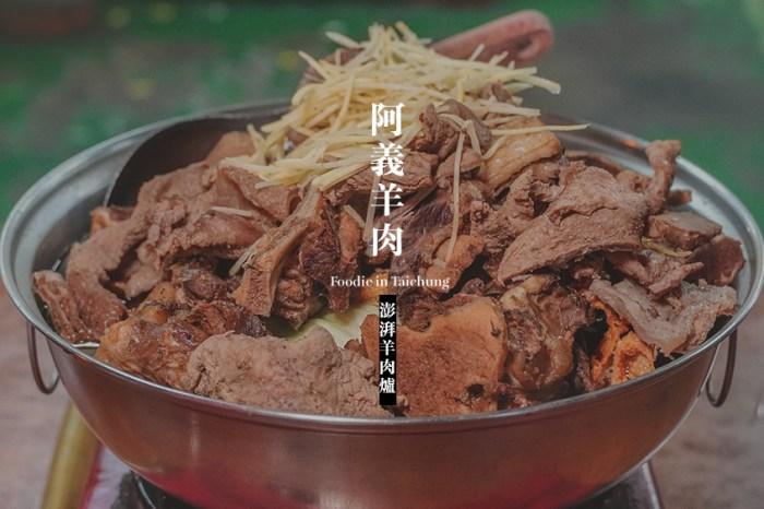 台中美食//烏日阿義羊肉平價大份量羊肉爐,羊肉滿滿超膨派當歸湯頭超濃郁。