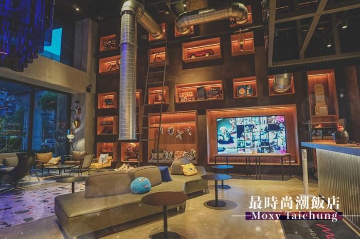 台中飯店推薦//台中豐邑MOXY酒店最時尚的潮旅館,大人的遊戲間入住就開始玩嗨每個細節都是巧思。