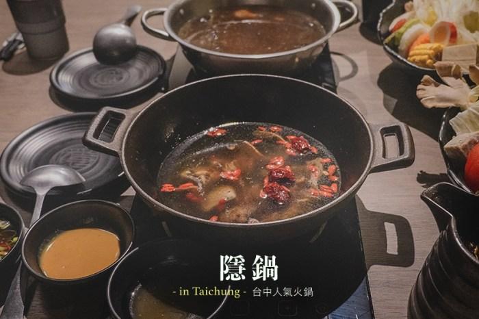 台中火鍋//隱鍋養生足療館開的火鍋店,每月生日壽星禮物大方送新鮮海鮮盤