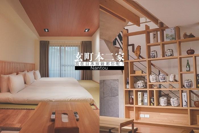 日月潭民宿推薦//玄町本二家日式旅宿,置身在日本京都日式美學入住來場說走就走的南投旅遊美好寧靜。