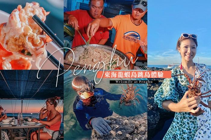 澎湖旅遊//超美味的龍蝦泡麵行程,澎湖東海龍蝦島跳島推薦。澎澎灘、雞善嶼、無人島潮間帶、餵海鷗。