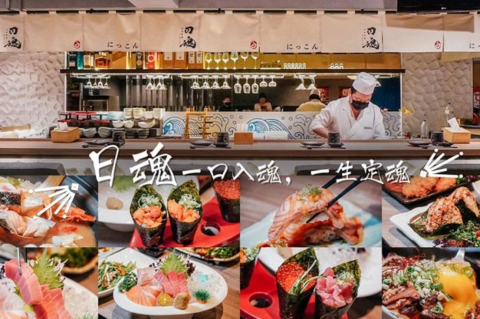台中美食推薦//日魂手作料理南屯區平價日本料理,超大塊生魚片、日本海鮮新鮮直送、鮭魚頭火鍋、美味握壽司