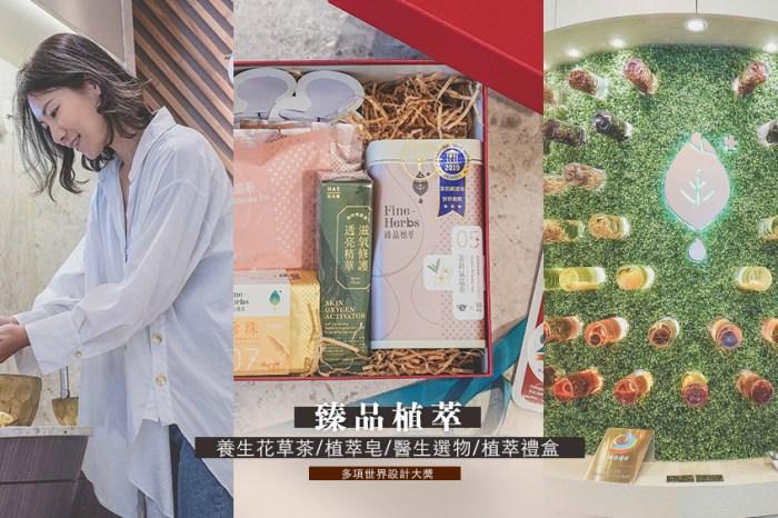 臻品植萃//回歸自然健康純粹多項設計大獎,養生花草茶、植萃皂、醫生選物植萃禮盒。