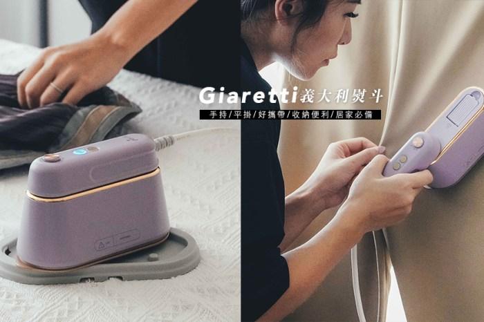 義大利Giaretti蒸燙機,時尚美型多用輕巧。時尚男女必須擁有的質感家電,創造屬於自己的質感生活。