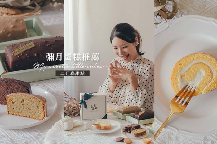 彌月禮盒推薦//台中伴手禮名店二月森甜點工作室,推出彌月禮盒新口味、彌月試吃、美味彌月蛋糕推薦