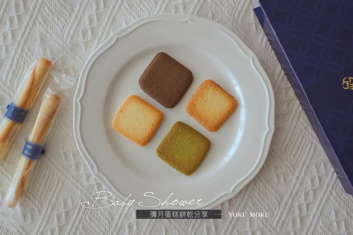 YOKUMOKU喜餅推薦//彌月推薦。YOKUMOKU試吃分享,招牌雪茄蛋捲真的讓人停不下來。