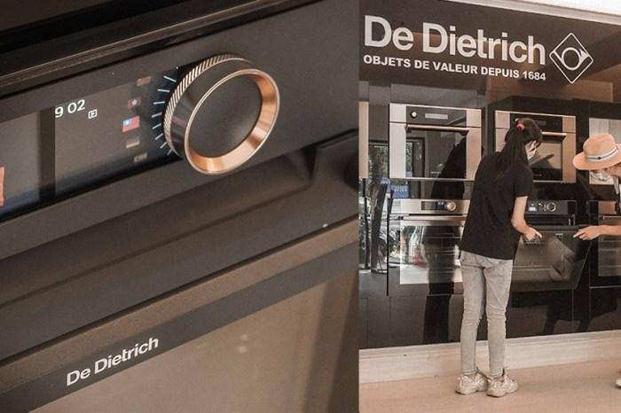 嵌入式烤箱推薦//De Dietrich帝璽法國百年廚房家電品牌,法國原裝進口旗艦款60公分智能烤箱,ICS自動烹調系統、高溫自動清潔、