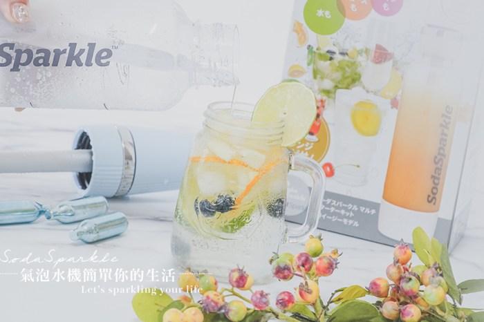 時尚簡單玩味你的健康生活,SodaSparkle舒打健康氣泡水機