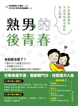 壢新中醫與西醫合作出版的第三本書 | 陳威達中醫師's Blog
