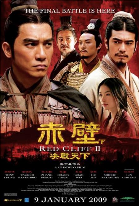 影評:赤壁下 決戰天下 Red Cliff II | weiweidaolai