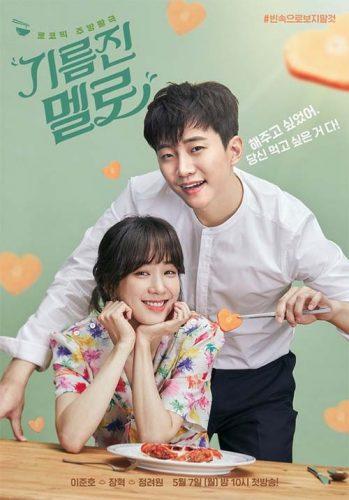 Wok of Love 기름진 멜로 - SBS Drama 2018 - Home | Facebook