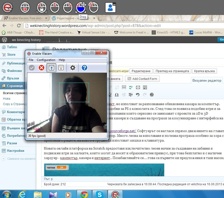 webcam игри - създай емоция (1/6)