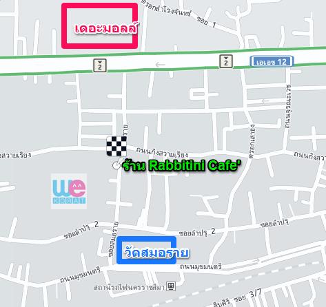 แผนที่ร้าน Rabbitini Cafe