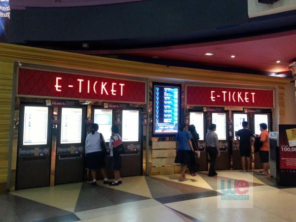 เครื่องขายตั๋วหนังอัตโนมัติ (E-TICKET)