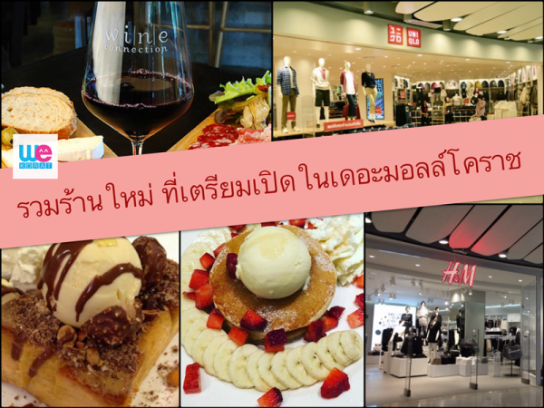 The_Mall_update_korat