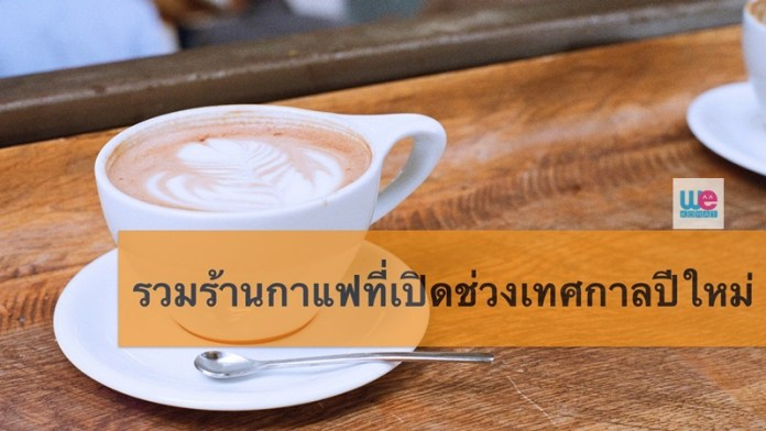 coffee_newyear_2016_korat01
