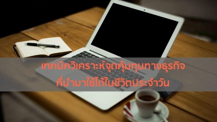 break-even-laptop-coffee-card-1000px