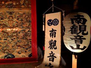 MinamiKannonYama02