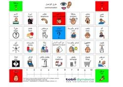 communicationboard arabic-engli