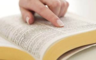 How to Look Up a Bible Verse