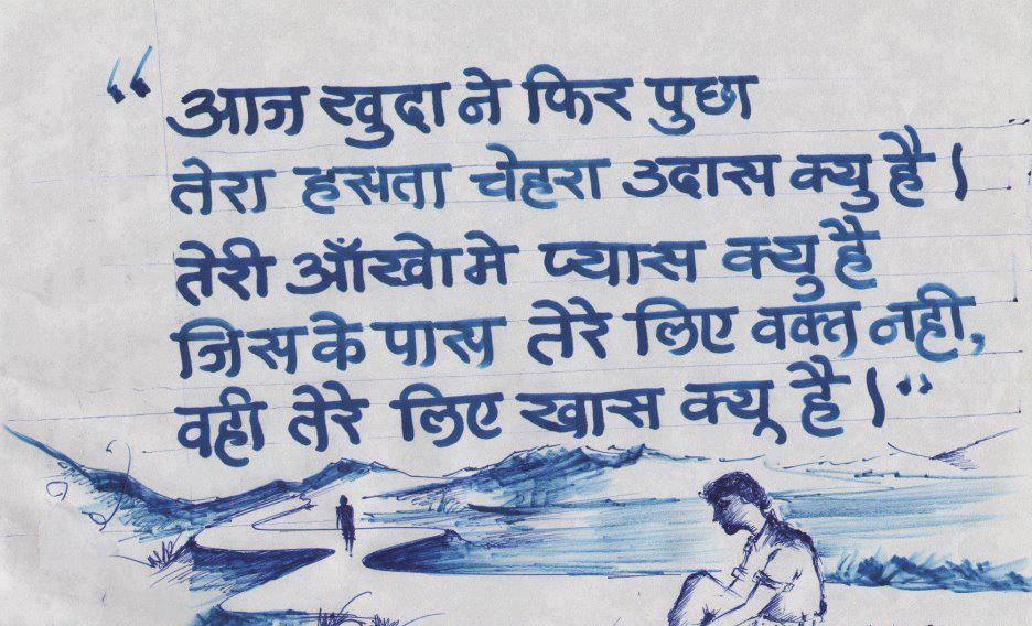 Sad Quotes Wallpapers In Urdu Hindi Shayari हिंदी शायरी Hindi Love Shayari Hindi