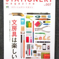 Stationery: The Magazine