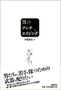 男こそアンチエイジング / 伊藤和弘