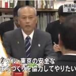 【東京】飛行機はファーストクラス、1泊30万円超スイート 舛添知事の「海外豪遊出張」の中身