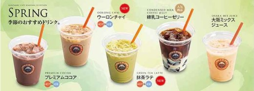 画像出所:サンマルクカフェHPhttp://www.saint-marc-hd.com/cafe/menu/