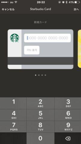 スタバアプリ スタバカード追加登録