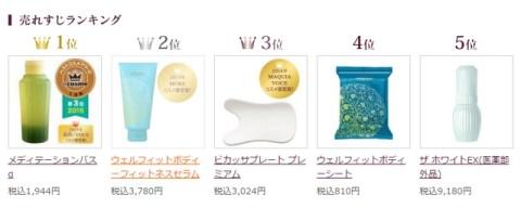 アユーラ公式サイト売れ筋商品ランキング