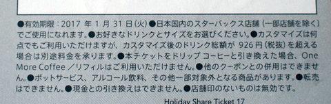 スタバ ドリンクチケット 926円 使い方